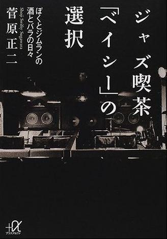 book_jazzcafebasie.jpg
